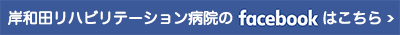 岸和田リハビリテーション病院のFacebookページ