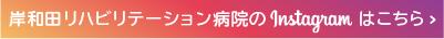 岸和田リハビリテーション病院のInstagramページ